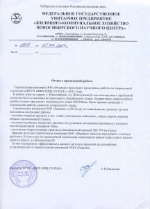 ФГУП ЖКХ НСК
