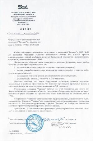Ремонт кровли зданий отзывы СХК