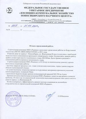 Ремонт кровель жилых домов в г.Красноярске
