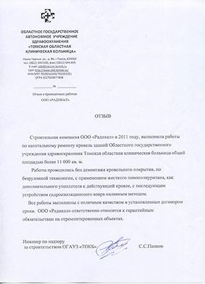 Капитальный ремонт кровли Томской областной клинической больницы