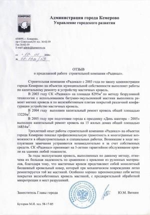 Ремонт кровли зданий Управления городского развития г.Кемерово