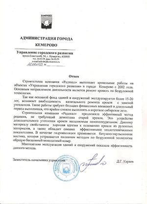 Ремонт и утепление кровель жилых домов в Кемерово