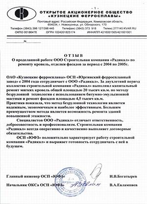 Ремонт кровли здания ОАО «Кузнецкие ферросплавы»