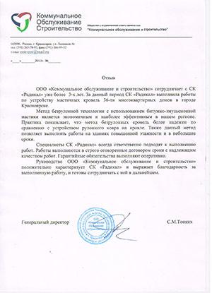 Ремонт и теплоизоляция кровель жилых домов в Новосибирске