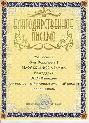 Ремонт кровли СОШ №22 г. Томска