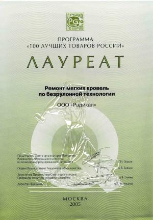 """Программа """"100 Лучших товаров России"""""""