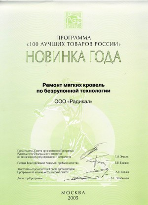 Программа «100 Лучших товаров России» НОВИНКА ГОДА