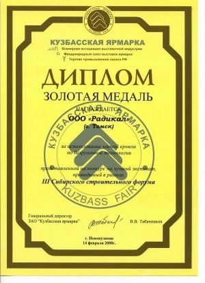Золотая медаль Кузбасской ярмарки