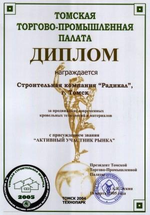 Диплом Торгово Промышленной Палаты