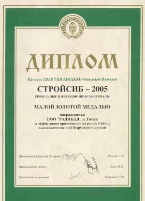 Золотая медаль Сибирской Ярмарки Стройсиб
