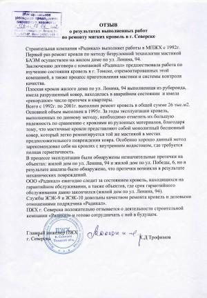 Отзыв на ремонт кровли жилых зданий ПЖХ Северск