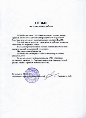 Отзыв на ремонт кровли зданий РЖД Томск