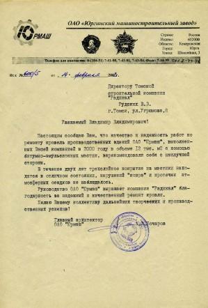 Ремонт кровли зданий Юрмашзавода